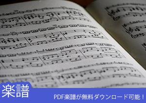 PDF楽譜が無料ダウンロード可能!