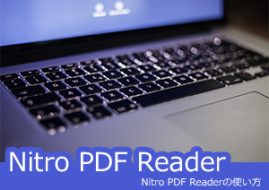 Nitro PDF Readerの使い方