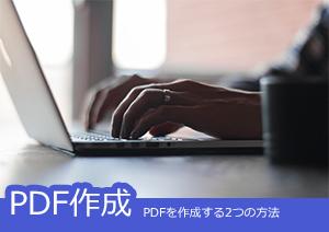 PDFを作成する2つの方法