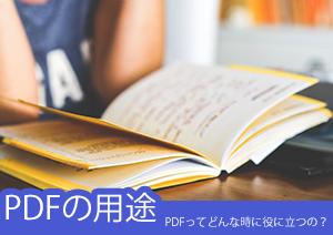 PDFってどんな時に役に立つの?PDFの用途をご紹介!