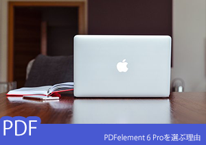 PDFソフトでPDFelement 6 Proを選ぶ理由