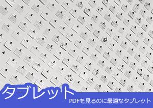 PDFを見るのに最適なタブレット