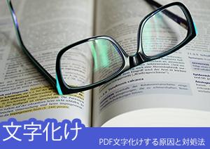 PDFのテキストをコピー&ペーストしたときに文字化けしてしまう原因と対処法は?