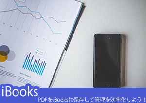 PDFをiBooksに保存して管理・閲覧を効率化しよう!