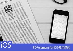 【使い易さに驚き】PDFelement for iOS無料アプリを使ってみた感想