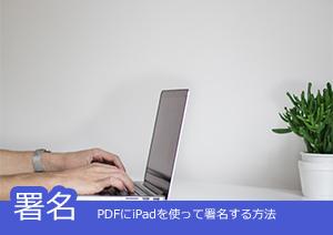 PDFにiPadを使って署名する方法