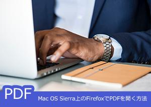 Mac OS Sierra上のFirefoxでPDFを開く方法