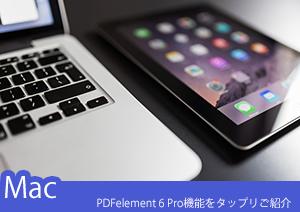 Acrobatの代わりになるMac用のPDF編集ソフトーPDFelement 6 Pro(Mac)