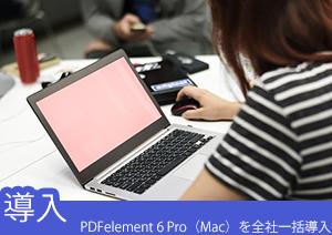 PDFelement 6 Proの最新版を使って会社のPDFを安心・便利に活用する方法