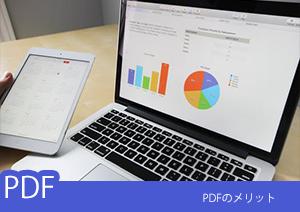 PDFのメリット