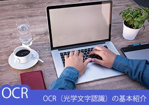 PDF分野のOCR(光学文字認識)の基本紹介(定義や用途など)
