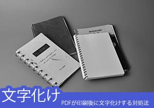 PDFが印刷後に文字化けする原因と対処法はコレだ!