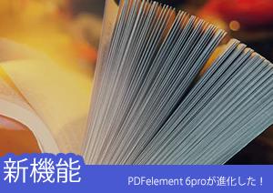 PDFelement 6 Proが進化した!気になる新しい機能とは!?