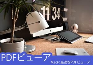 Macに最適なPDFビューア
