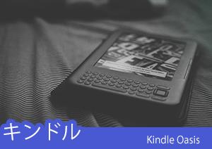 【キンドル愛好者必見!】--Kindle Oasis