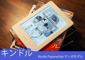 【キンドル愛好者必見!】--Kindle Paperwhite マンガモデル