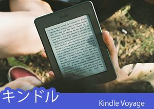 【キンドル愛好者必見!】--Kindle Voyage
