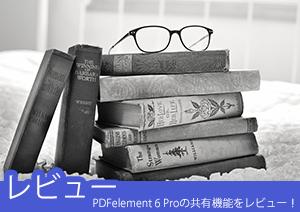 【使ってみた】「PDFelement 6 Pro」の共有機能をレビュー!