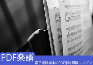 2018年は電子楽譜が流行る?—— iPad上でPDF楽譜を自動演奏「PDF楽譜認識エンジン」