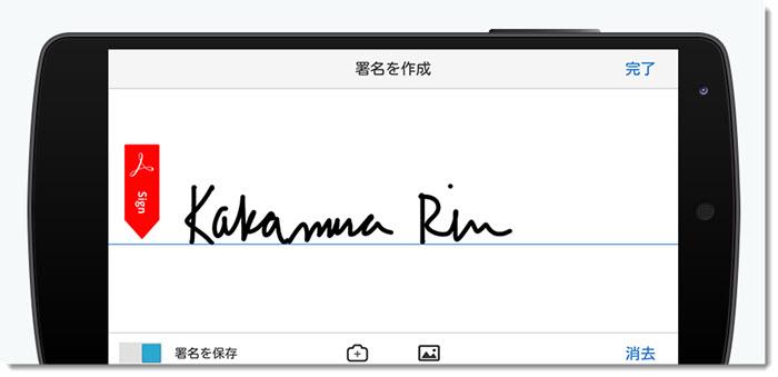PDF形式のファイルに手書きの署名を追加する