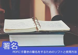 Androidでもできる!PDFに手書きの署名をするためのソフトと使用方法