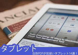自炊PDFが見易いタブレット14選!