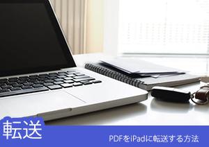 PDFをiPadに転送する方法