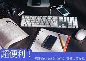 【超便利】PDFelement 6(Win)を使ってみた