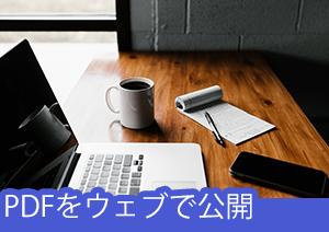 PDFファイルを簡単にウェブで公開する方法!