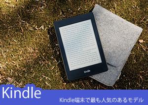 【キンドル愛好者必見!】Kindle端末で最も人気のあるモデル