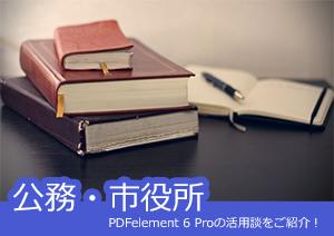 「公務・市役所」でも活躍!PDFelement 6 Proの活用談をご紹介!