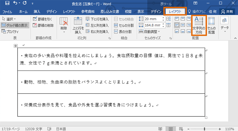 Word内の表を回転