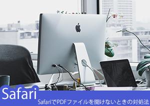 解決方法:Mac上のSafariでPDFファイルを開けない