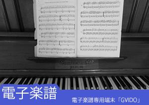 2018年は電子楽譜が流行る? ——電子楽譜専用端末「GVIDO」