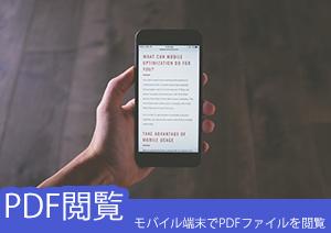 スマートフォン・タブレット端末でPDFファイルを閲覧する方法