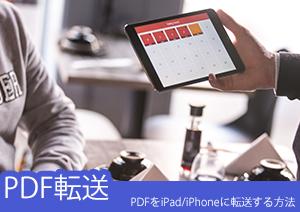PDFをiPad/iPhoneに転送する2つの方法