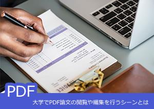大学でPDF論文の閲覧や編集を行う時におすすめのPDFツール