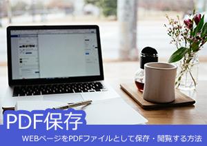 GoogleChromeでできる!WEBページをPDFファイルとして保存・閲覧する方法をご紹介!