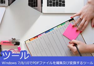 Windows 7/8/10でPDFファイルを編集および変換するお勧めPDFツール
