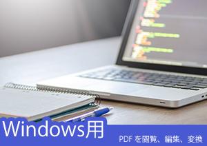 このWindows用PDF ソフトもMacプレビューのように簡単に閲覧、編集できる