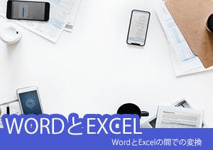 簡単にWord Excel変換することができます