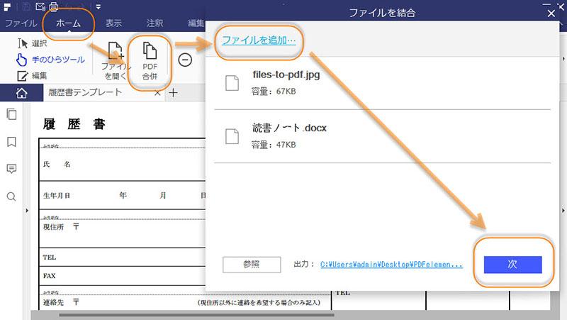 PDF 結合