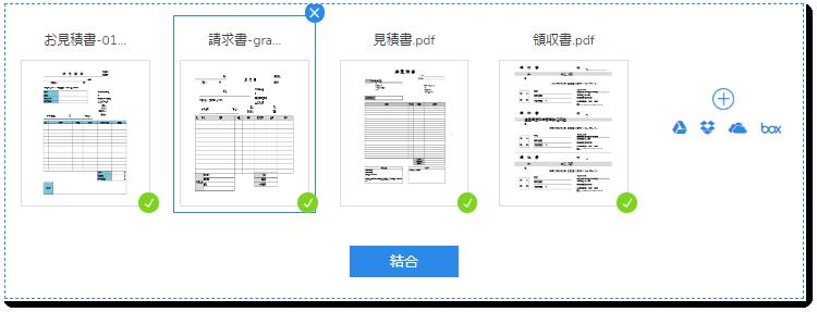 無料で複数のPDFファイルを結合する方法