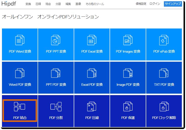 PDF 圧縮