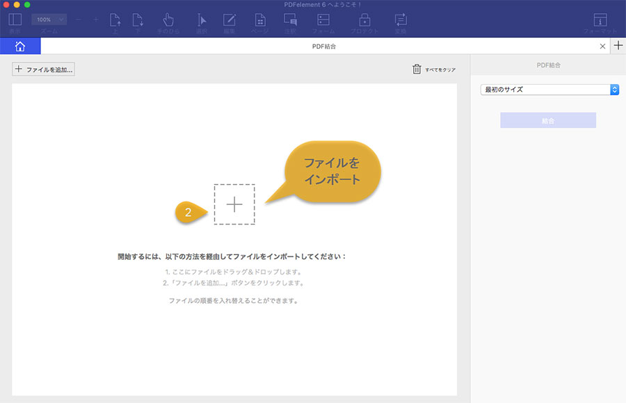 Mac PDF 結合