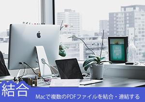 Macで複数のPDFファイルを結合する方法とおすすめのPDF結合ソフトをご紹介