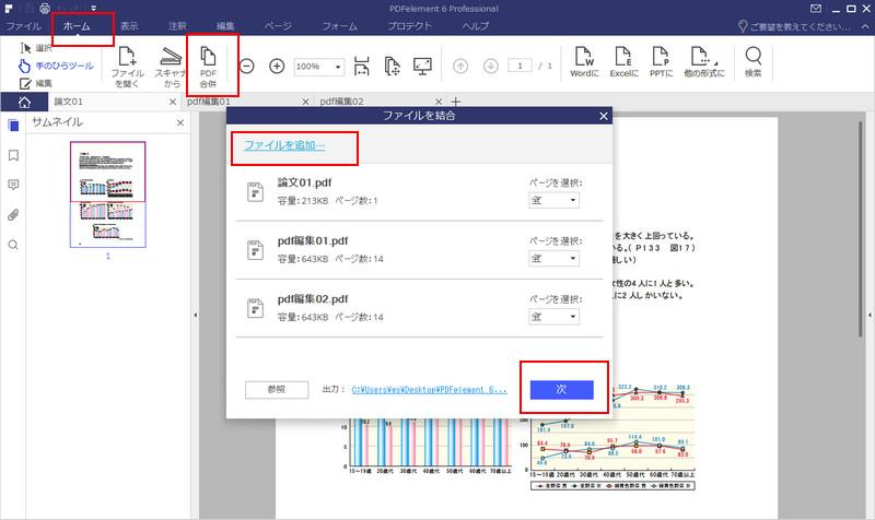学術 研究 PDF 結合