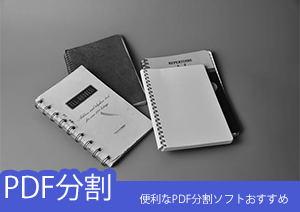 PDF分割:便利なPDF分割ソフトおすすめ