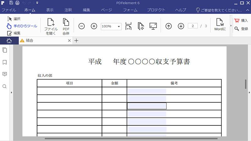 PDF 複数 まとめる