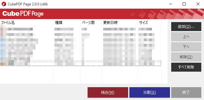 CubePDF Page PDF 結合